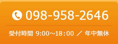 098-958-2646