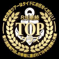 沖縄青の洞窟ツアー案内実績6年連続TOPクラス