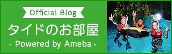 Staff blog (ameblo)