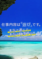 Miyakojima resort byte special feature