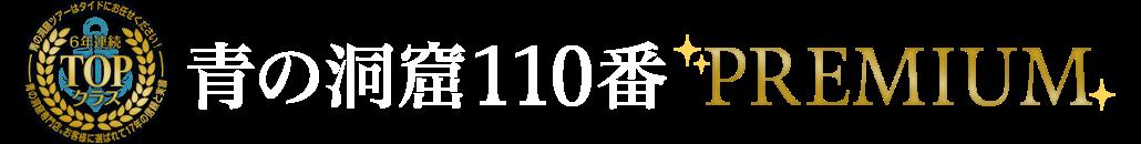 青の洞窟110番PREMIUM